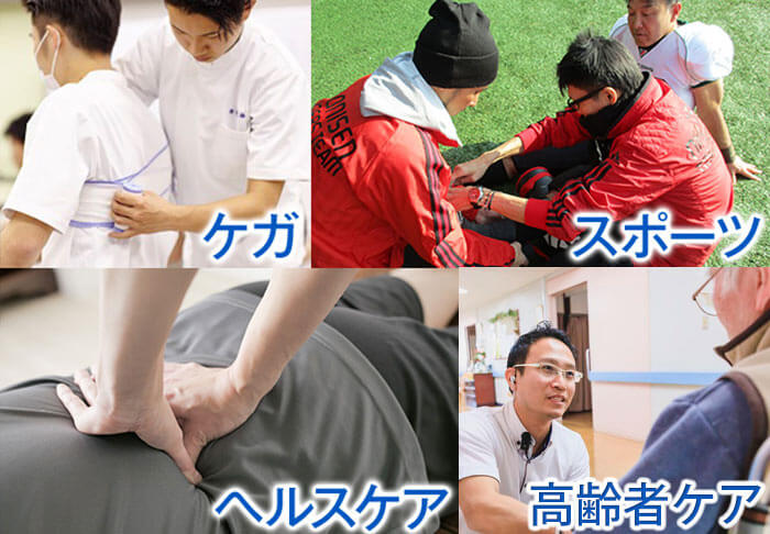 「ケガゼミ」「スポーツゼミ」「ヘルスケアゼミ」「高齢者ケアゼミ」を知ろう!