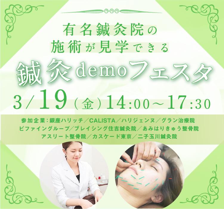 鍼灸Demoフェスタ【来校】