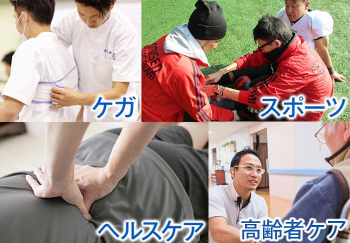 「ケガ」「スポーツ」「ヘルスケア」「高齢者ケア」4大柔整を知ろう!