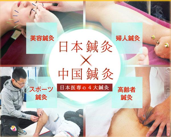「日本鍼灸」×「中国鍼灸」